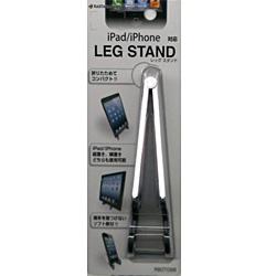 タブレット/スマートフォン対応[~厚み15mm] LEG STAND (ホワイト) RBOT098