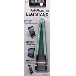 タブレット/スマートフォン対応[~厚み15mm] LEG STAND (グリーン) RBOT101