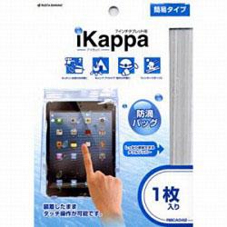 7インチタブレット用[横幅 200mm] iKappa 簡易タイプ (1枚入り) RBCA042