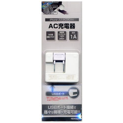 スマートフォン用[USB給電] AC-USB充電器 (ホワイト) RBAC059