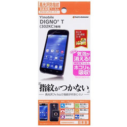DIGNO T 302KC用 グロスタッチガードナー 光沢防指紋フィルム G552302KC