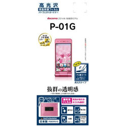 P-01G用 パーフェクトガードナー 高光沢フィルム P585P01G