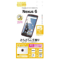 Nexus 6用 サラサラガードナー スーパーさらさらフィルム 反射防止タイプ R597NEXUS6