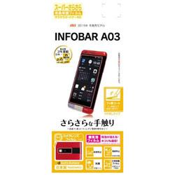 INFOBAR A03用 サラサラガードナー スーパーさらさら反射防止フィルム R606INA03