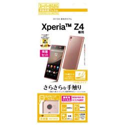 Xperia Z4用 サラサラガードナー スーパーさらさら反射防止フィルム 両面セット R621XPZ4