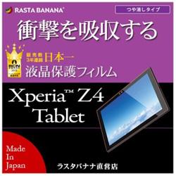 【クリックで詳細表示】Xperia Z4 Tablet用 フィルム 衝撃吸収 反射防止タイプ JT631Z4TAB