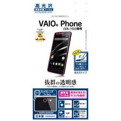 VAIO Phone VA-10J用 パーフェクトガードナー 高光沢フィルム P635VAIO
