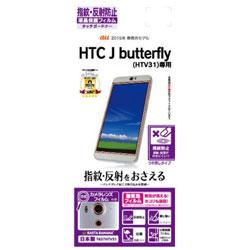 htc J butterfly HTV31用 タッチガードナー 反射防止フィルム T637HTV31