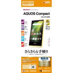 AQUOS Compact SH-02H用 サラサラガードナー スーパーさらさらフィルム 反射防止タイプ R665SH02H