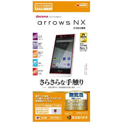 arrows NX F-02H用 サラサラガードナー スーパーさらさらフィルム 反射防止タイプ R671F02H
