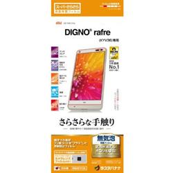 DIGNO rafre KYV36用 サラサラガードナー スーパーさらさらフィルム 反射防止タイプ R684KYV36