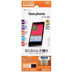 Qua phone用 サラサラガードナー スーパーさらさら反射防止フィルム R699KYV37