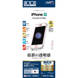 iPhone SE用 高光沢フィルム P702IP6C