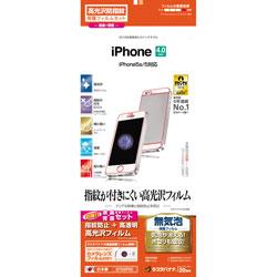 iPhone SE用 光沢防指紋フィルム 両面セット G703IP6C
