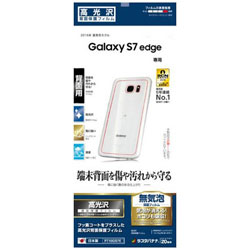Galaxy S7 edge用 背面保護フィルム 高光沢 P710GS7E