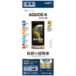 AQUOS K SHF33用 パーフェクトガードナー 高光沢フィルム P719SHF33