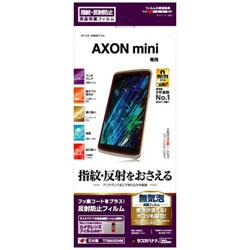 ZTE AXON Mini用 タッチガードナー 反射防止 アンチグレアフィルム T739AXONM