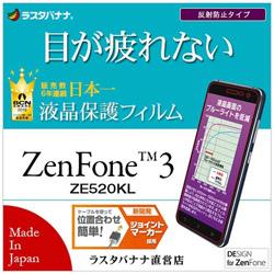 ZenFone 3(ZE520KL)用 ブルーライトカットフィルム 反射防止 Y770520K