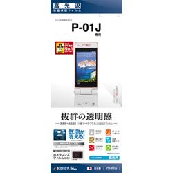 P-smart ケータイ P-01J 高光沢フィルム