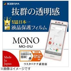MONO MO-01J用 高光沢フィルム P790MO01J