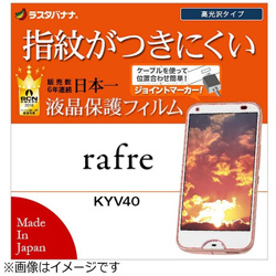 rafre KYV40用 液晶保護フィルム 高光沢防指紋 G795KYV40