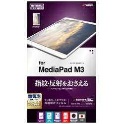 MediaPad M3用 反射防止 アンチグレアフィルム T804MPM3