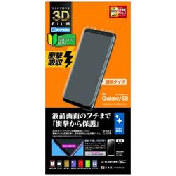 Galaxy S8用 3D曲面 TPU衝撃吸収フィルム 高光沢防指紋タイプ WG830GS8