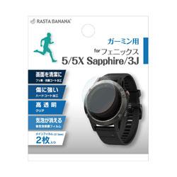 GPSウォッチ用保護フィルム「GARMIN fenix5/5X Sapphire fenix 3J用(2枚入)」 GPSW001F