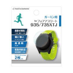GPSウォッチ用保護フィルム「GARMIN ForeAthlete 935/735XTJ用(2枚入)」 GPSW003F