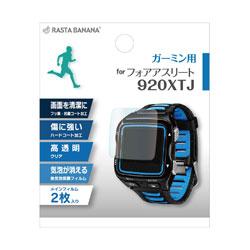 GPSウォッチ用保護フィルム「GARMIN ForeAthlete 920XTJ用(2枚入)」 GPSW004F