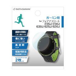 GPSウォッチ用保護フィルム「GARMIN ForeAthlete 235J/230J/630/625J/620J用(2枚入) GPSW005F