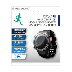 GPSウォッチ用保護フィルム「GARMIN vSF-720/710S/810/850PB/850PW MZ-500P/B PS-600B/C用(2枚入)」 GPSW007F