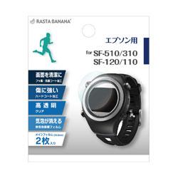 GPSウォッチ用保護フィルム「GARMIN SF-510/310/120/110用(2枚入) GPSW008F