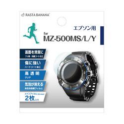 GPSウォッチ用保護フィルム「GARMIN MZ-500MS/L/Y用(2枚入) GPSW009F