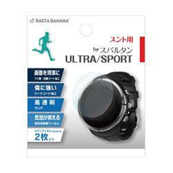 GPSウォッチ用保護フィルム「GARMIN SPARTAN ULTRA/SPORT用(2枚入) GPSW010F