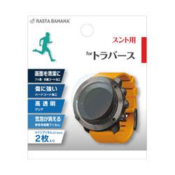 GPSウォッチ用保護フィルム GARMIN TRAVERSE用(2枚入)