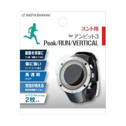 GPSウォッチ用保護フィルム「GARMIN AMBIT3 Peak/RUN/VERTICAL用(2枚入) GPSW012F