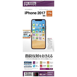 iPhone X用 反射防止フィルム T855IP8A