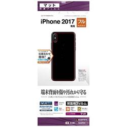 iPhone X用 背面専用フィルム 反射防止 T858IP8A