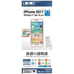 iPhone 8 高光沢フィルム P856IP7SA