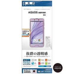 AQUOS sense用 液晶保護フィルム 高光沢 P874AQOS
