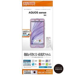AQUOS sense用 液晶保護フィルム 光沢防指紋 G874AQOS