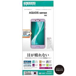 AQUOS sense用 液晶保護フィルム ブルーライトカット 反射防止 Y874AQOS