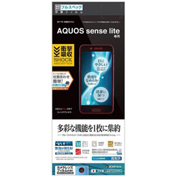 AQUOS sense lite用 衝撃吸収フルスペックフィルム 高光沢 JE875AQOSL