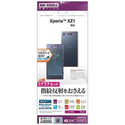 Xperia XZ1用 保護フィルム 両面セット 反射防止 T877XZ1