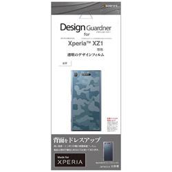 Xperia XZ1用 背面デザインフィルム 迷彩 Z876XZ14