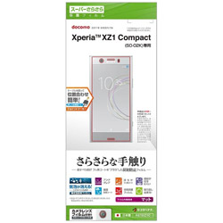 Xperia XZ1 Compact用 保護フィルム さらさら反射防止 R878XZ1C