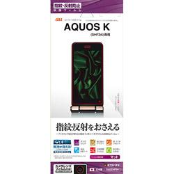 反射防止F AQUOS K(SHF34)