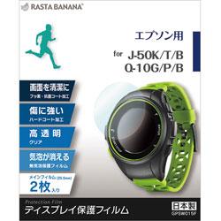 GPSウォッチフィルム J-50K/T/B Q-10G/P/B GPSW015F