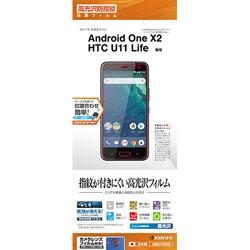 Android One X2/HTC U11 Life 光沢防指紋 G907AOX2